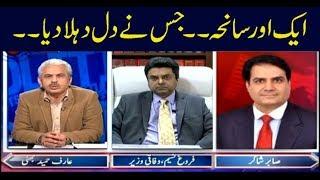The Reporters | Sabir Shakir | ARYNews | 21 January 2019