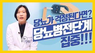 당뇨병 예방의 마지막 기회?! 당뇨병전단계 집중하세요!
