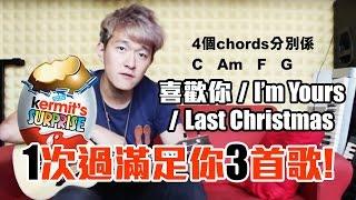 Repeat youtube video [由零開始學Ukulele] Lv 2 基礎4個和弦 + 喜歡你/I'm Yours/Last Christmas