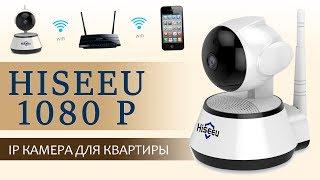 IP камера видеонаблюдения Hiseeu 1080 c Aliexpress. Обзор и настройки
