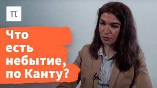 Негативность — Диана Гаспарян / ПостНаука