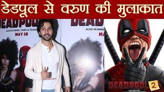 Deadpool 2: Varun Dhawan meets Deadpool with Girlfriend Natasha Dalal   FilmiBeat