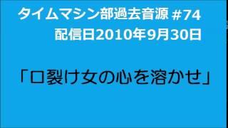 タイムマシン部第74回「口裂け女の心を溶かせ」 2010年9月30日配信 イン...