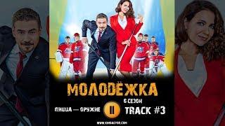 Сериал МОЛОДЕЖКА стс 6 сезон музыка OST #3 Оружие   Пицца