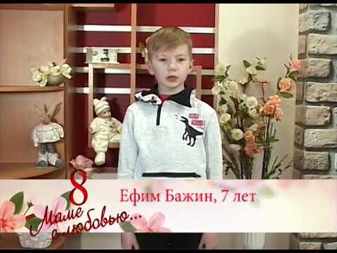 8 Маме с любовью Ефим Бажин