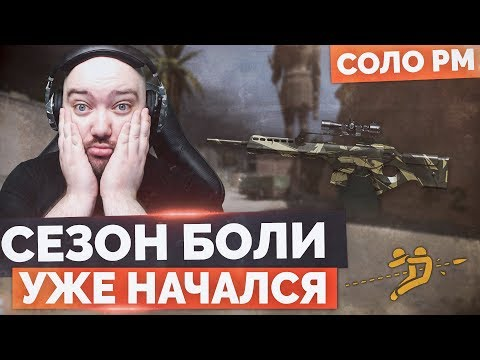 WarFace 🔘 ПОСТАВЩИКИ - ОБЫЧНОЕ 🔘 СОЛО РМ СЕЗОН БОЛИ -  H&K SL8 thumbnail