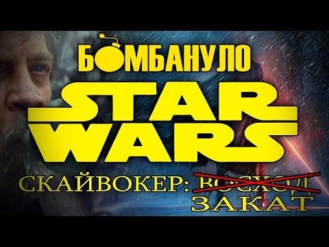 STAR WARS 9 Скайуокер: восход - Финальная пляска на костях франшизы | Бомбануло!