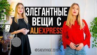 ЭЛЕГАНТНЫЕ ВЕЩИ С АЛИЭКСПРЕСС (2019) Одежда Aliexpress #SACVOYAGE