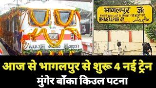 सौगात : भागलपुर को मिला 4 नई ट्रेन || Bhagalpur Munger Kiul Patna Banka को बड़ा तौफा || Booking शुरू