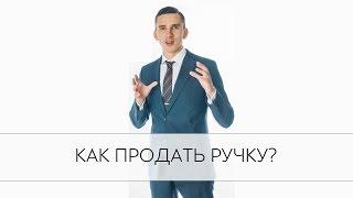 видео Как продать ручку на собеседовании
