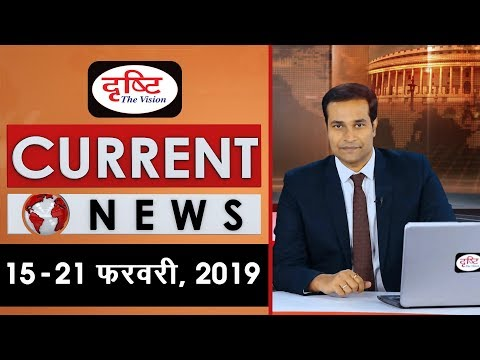 Current News Bulletin for IAS/PCS - (15th - 21st Feb, 2019)