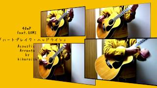 【アコギのBGM】 40mP feat.GUMI 「ハートブレイク・ヘッドライン」 acoustic arrange thumbnail
