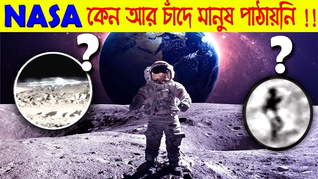 চাঁদে মানুষকে পাঠাতে কেন ভয় পায় আমেরিকা I Why NASA never Returned To The Moon I Bengali