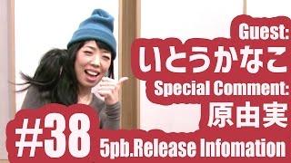 アニソン、ゲームソング専門レーベル「5pb.Records」。 最新曲をあなた...