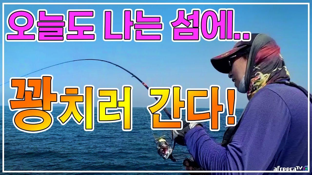 낚시) 나는 오늘도 부속섬으로 꽝치러 간다!! (fishing)