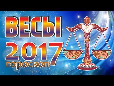 Гороскоп на 2017 год по Знакам Зодиака от Зараева