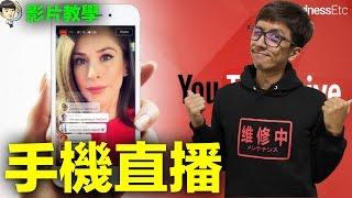 ???? YouTube 影片教學、YouTube app 手機直播功能 ( YouTube LIVE App )