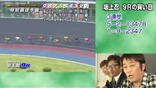 ギャンブル大好きを公言する俳優・坂上忍が今回は競輪にチャレンジ!!ブ...