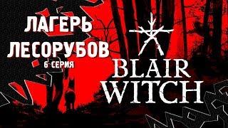 ЛАГЕРЬ ЛЕСОРУБОВ ⋙ Прохождение Blair Witch ⋙ Психологический Хоррор