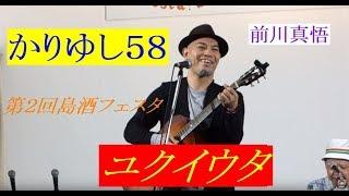 2019年4月14日(日) かりゆし58 ユクイウタ 前川真悟 第2回...