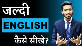 How to learn FAST ENGLISH by Abhishek Kumar Career Coach