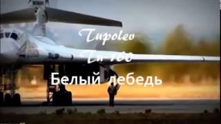 Tupolev TU 160 thumbnail