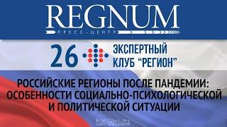 Российские регионы после пандемии: особенности социально-психологической и политической ситуации
