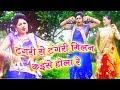 टंगरी से टंगरी मिलन - Tangri Se Tangri - 2019 Latest Bhojpuri Song - Guddu Lal Yadav