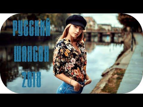 🇷🇺 Russian Shanson 2018 - 2019 🎵 Лучшие Душевные Песни #2