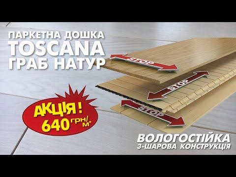 Паркетна дошка Граб Натур за ціною 640 грн/м