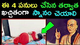 Chanakya niti || Interesting Facts in Telugu || Chankya Inspirational || motivational