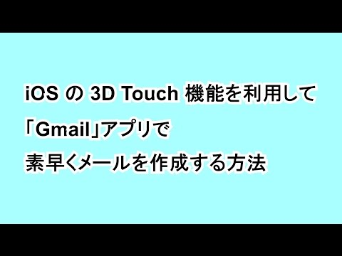 iOS の 3D Touch 機能を利用して「Gmail」アプリで素早くメールを作成する方法