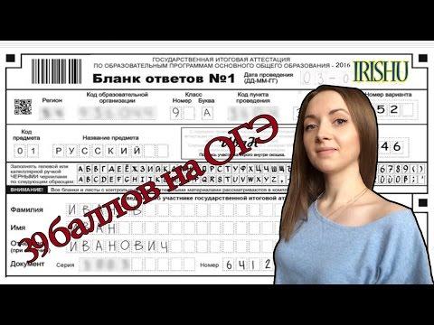 Критерии оценивания ОГЭ по русскому языку [IrishU]
