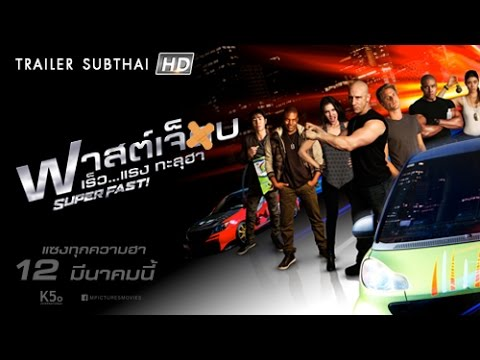 Superfast : ฟาสต์เจ็บ เร็ว...แรงทะลุฮา (Official Trailer Sub Thai)