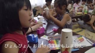 2017.8.1 フレッシュミズ交流会&ちゃぐりんフェスタ
