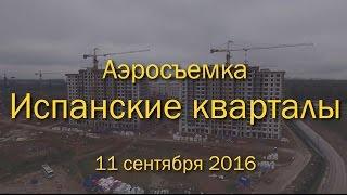 """Аэросъемка ЖК """"Испанские кварталы"""", сентябрь 2016 года"""