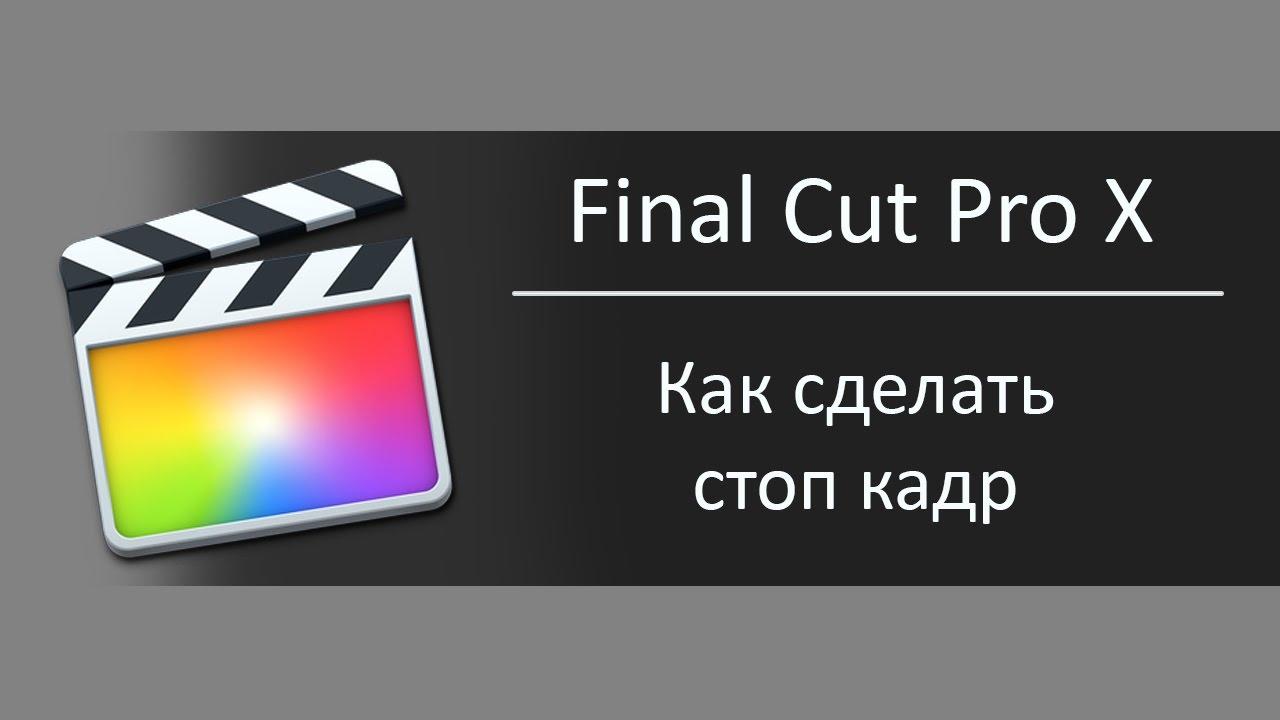 Как сделать стоп кадр в final cut pro x