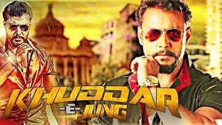 Khuddaar-E-Jung (2016) Full Hindi Dubbed Movie | Darshan | Dubbed Hindi Movies 2016 Full Movie