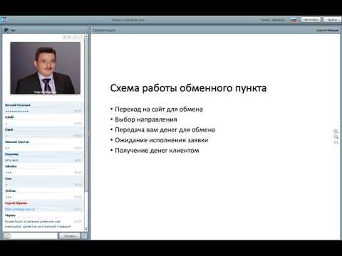 Как открыть свой обменный пункт электронных денег и криптовалют  Автор Сергей Абрамян