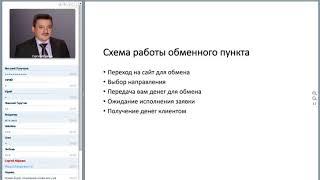 видео Как открыть обменный пункт валют