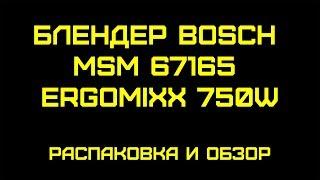 Видео обзор блендера Bosch MSM 67165(, 2018-01-17T21:52:57.000Z)
