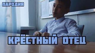 Пародия/Крёстный отец/детская версия/короткометражка