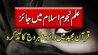 Reality Of Astrology In Islam - Ilm Najoom In Urdu - Purisrar Dunya Documentaries In Urdu