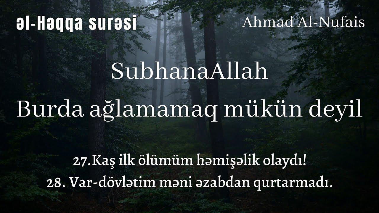 SubhanaAllah.Burda ağlamamaq mükün deyil..Həqqa surəsi - Ahmad al-Nufais | Hakka Suresi