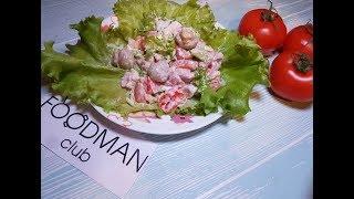 Салат с копченой курицей: рецепт от Foodman.club