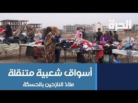 أسواق شعبية متنقلة.. ملاذ النازحين بالحسكة  - 21:53-2019 / 11 / 8
