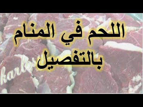 تفسير حلم اللحم النيء و اللحم المشوي و اللحم المطبوخ في المنام بالتفصيل رؤية اللحمة او اللحوم Youtube