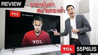 รีวิว TCL 55P6US 4K TV รุ่นสุดคุ้ม โคตรโหดประกัน 5 ปี