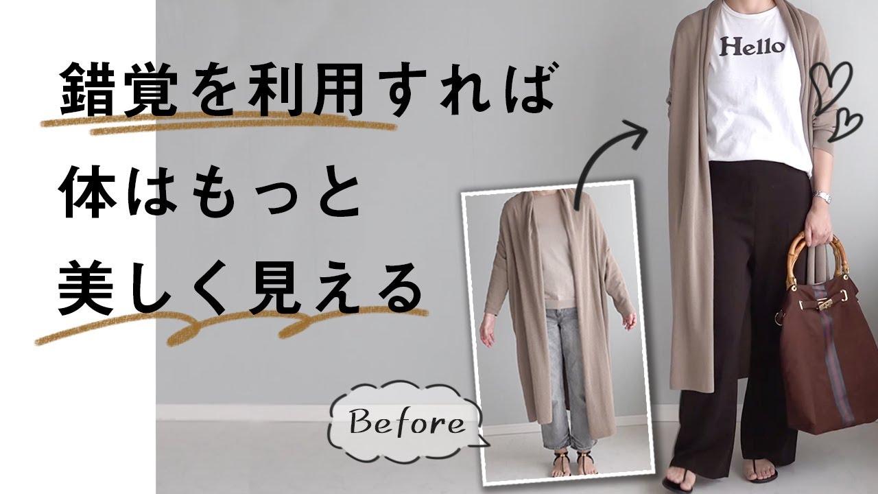 【太って見えない】カーディガンはこれだけ覚えて!|40代50代ファッション