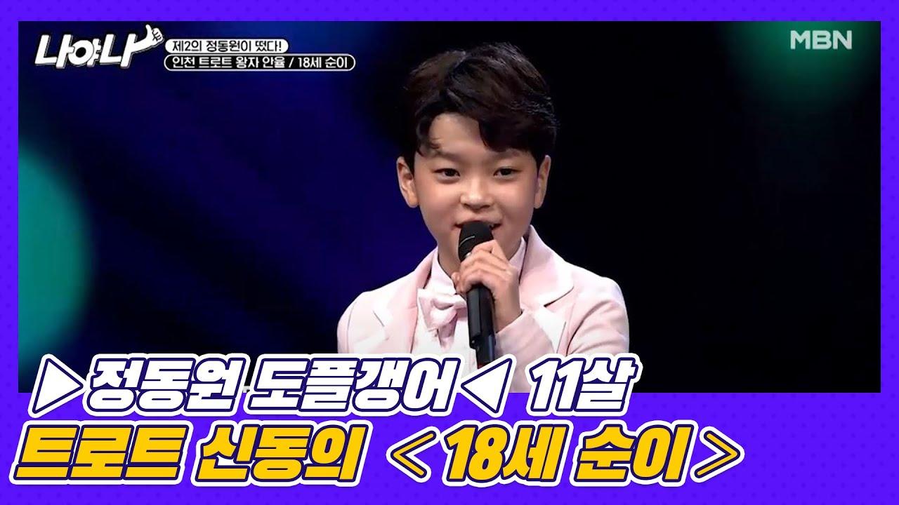 ▶정동원 도플갱어◀ 11살 트로트 신동의 <18세 순이> MBN 201211 방송